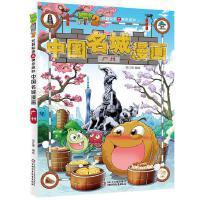 正版 植物大战僵尸2武器秘密之中国名城漫画・广州[6-14岁]