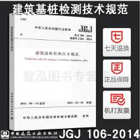 【官方正版】 JGJ106-2014 建筑基桩检测技术规范 替代JGJ106-2003