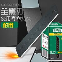 老A SK2黑刃美工刀片裁纸刀片 替换刀片锋利耐用 梯形 贴膜刀片