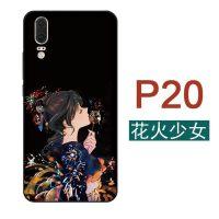 华为手机壳p30 p20/nova4 3 2s 4e硅胶软壳mate20pro全包p10plus浮雕