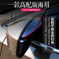 汽车后视镜雨眉倒车反光镜遮雨楣挡雨板倒后镜防雨防水改装通用型