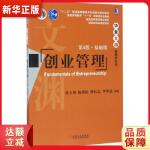 创业管理(第4版)(基础版) 张玉利 陈寒松 薛红志 李华晶9787111567431