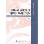 国际贸易惯例与规则实务(第二版) 姚新超著 北京对外经济贸易大学出版社有限责任公司 9787811342710