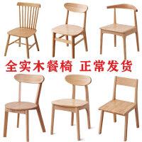 全实木北欧餐椅家用靠背椅现代简约牛角椅实木餐厅饭店咖啡厅凳子