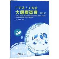 广东省人工智能大健康管理(2019)