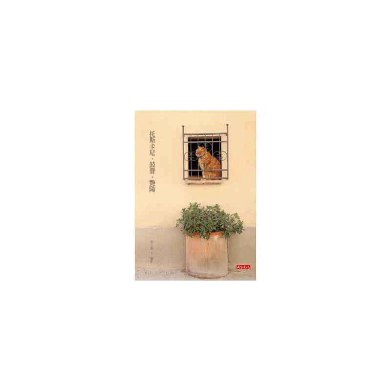 【预售】托斯卡尼.鼓声.艷阳 正规进口台版书籍,付款后4-6周到货发出!