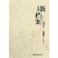 新文学档案:1978-2008