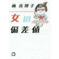 现货【深图日文】女の偏差�� 女性偏差值 林真理子 マガジンハウス