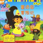 我和朵拉去探险(双语故事):童话园冒险记(全三册)