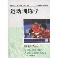 【TY】竞技体育学系列教材:运动训练学 季加海,亦东 人民体育出版社 9787500940999