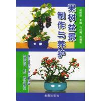 【二手旧书9成新包邮】果树盆景制作与养护,金盾出版社9787508231884