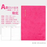 365天日程本笔记本文具白纸本记事本空白日记本日历计划本厚定制