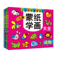 儿童蒙纸学画大全动物全植物交通人物风景物品全套四册