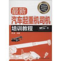 *汽车起重机司机培训教程 化学工业出版社