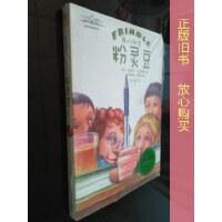 【旧书二手书8品】我们叫它粉灵豆:Frindle /[美]安德鲁・克莱门斯 著;王心莹 译 天津教育出版社
