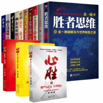 正版金一南书籍集全集全套13册心胜1+2+3+浴血荣光+走向辉煌+大