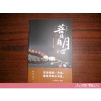 【旧书二手书85品】菩提明心:菩提子串珠配饰与把玩 /汉石文化 测绘出版社