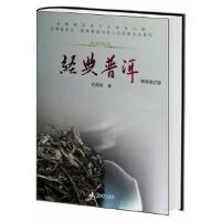 【二手旧书9成新】 经典普洱(2012版)石昆牧中央编译出版社