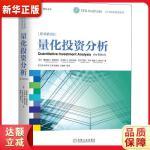 量化投资分析(原书第3版) [美]理查德 A.德弗斯科(Richard A.DeFusco)丹尼斯 W. 机械工业出版