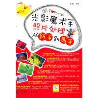 光影魔术手照片处理从新手到高手 凤舞著 化学工业出版社 9787122133021