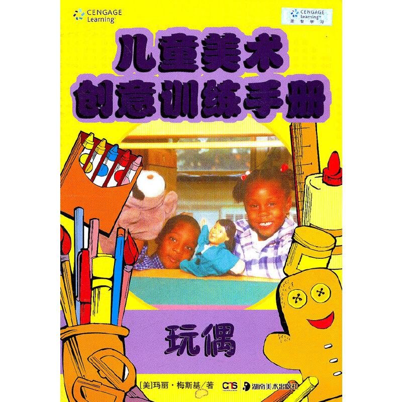 儿童美术创意训练手册--玩偶
