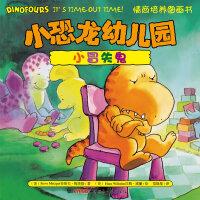 小恐龙幼儿园情商培养图画书.小冒失鬼