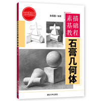 素描基础教程――石膏几何体