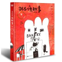 365夜故事:夏(中国童书出版史上一个奇迹般的符号!享誉全球的世纪经典儿童故事。鲁兵先生领衔,超大开本,童趣DIY插图