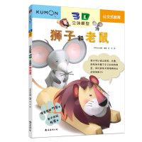 公文式教育:3D立体模型 狮子和老鼠