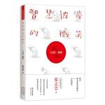 蔡志忠经典解密系列-智慧彼岸的微笑:《心经》解密