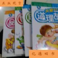 【二手旧书9成新】启迪智慧开拓思维4本/不详重庆