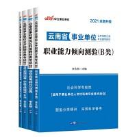 中公教育2020云南省事业单位分类考试B类套装:职业能力倾向测验+综合应用能力(教材+考前冲刺预测试卷)B类 4本套