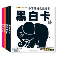 新生儿黑白卡片0-3个月彩色卡 套装4册 小笨熊视觉激发卡 0-1-2-3周岁婴儿视觉激发早教卡片颜色识别卡 宝宝颜色