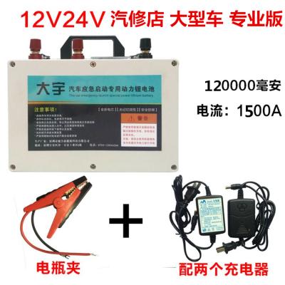 超大容量汽车应急启动电源24V多功能移动电瓶充电宝充电器帮电宝