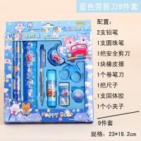 儿童礼物批发小学生文具套装开学季奖品福袋礼品 幼儿园学习用品