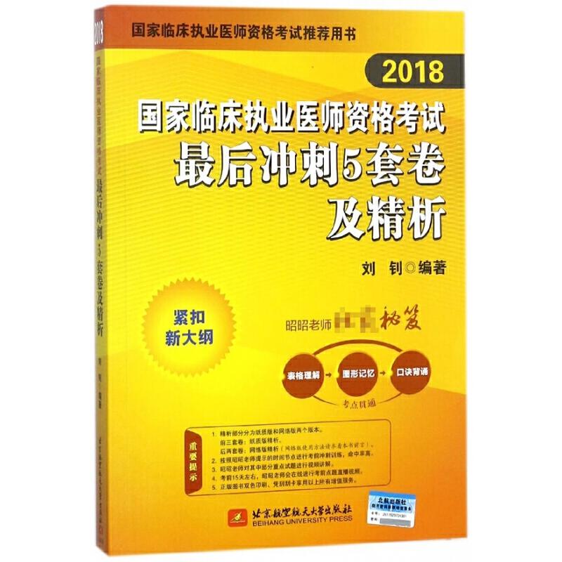 2018国家临床执业医师资格考试最后冲刺5套卷及精析