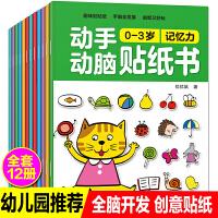 动手动脑贴纸书 全12册0-3岁儿童贴纸书益智游戏贴画书全脑开发专注力观察力训练游戏书提升语言能力图画书 看图识物讲故