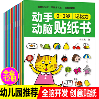 动手动脑贴纸书 全12册0-3岁儿童贴纸书益智游戏贴画书全脑开发专注力观察力训练游戏书提升语言能力图画书 看图识物讲故事