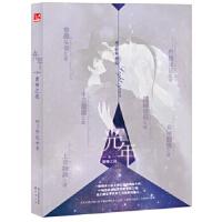 【新书店正版】光年Ⅱ诸神之战(大结局)树下野狐中国致公出版社9787514505962