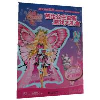 芭比公主益智游戏大礼盒:蝴蝶仙子芭比