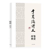 中国文学名家名作鉴赏辞典系列・李商隐诗文鉴赏辞典