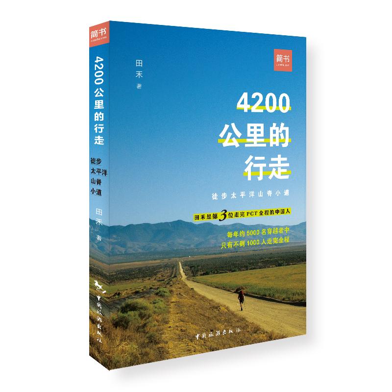 4200公里的行走——徒步太平洋山脊小道