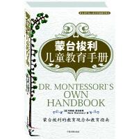 蒙台梭利儿童教育手册(蒙台梭利幼儿教育系列)
