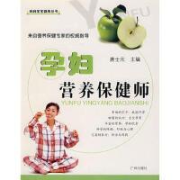 【二手旧书9成新】 孕妇营养保健师 唐士元 广州出版社