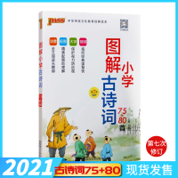 2021版PASS绿卡图书图解小学古诗词75+80首 第7次修订 注音 配图 大字 视频