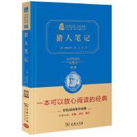 经典名著 猎人笔记 价值阅读全译典藏版2.0 商务印书馆9787100138956七年级上册必读书目