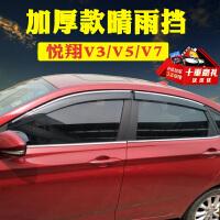 长安悦翔V3晴雨挡V5专用改装装饰汽车新悦翔V7车窗雨眉挡雨板雨条