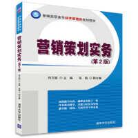 CBS-营销策划实务(第2版)(新编高职高专经济管理类规划教材) 清华大学出版社 9787302469087