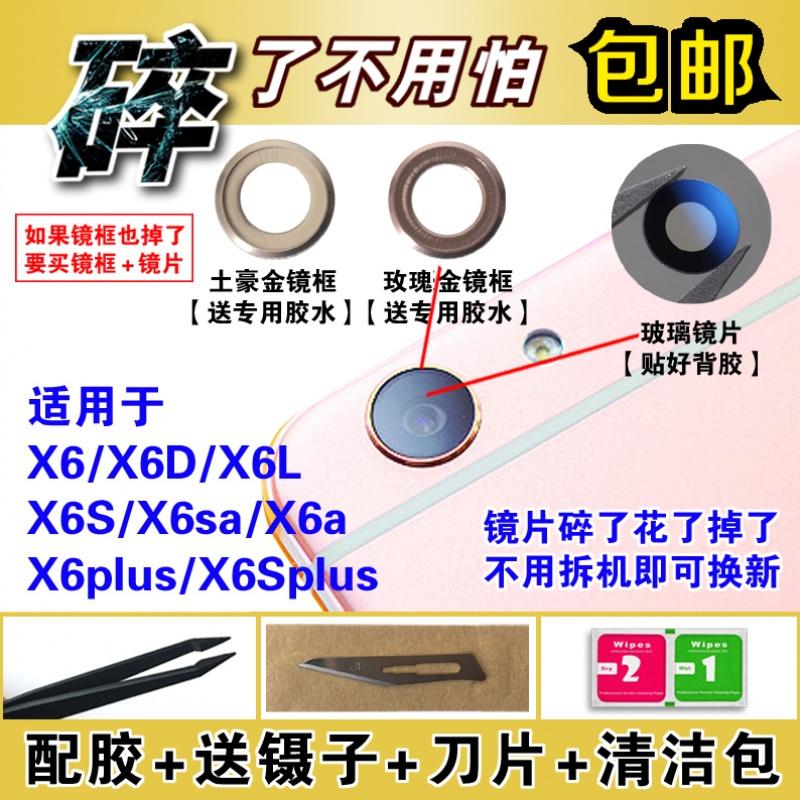 步步高VIVO X6/S X6plus A D L后置摄像头玻璃镜片 照相机镜面盖 X6/a/d/L土豪金镜框+镜片