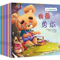 幼儿童情绪管理与性格培养绘本全套8本2-3-6岁宝宝早教图画书幼儿园培养品德绘本带拼音彩图亲子睡前故事书《我是棒泰迪熊